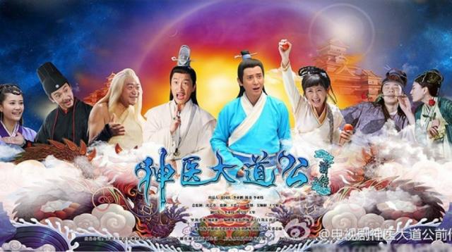 Hình ảnh phim Tân Thần Y Đại Đạo