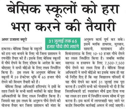Basic Shiksha Latest News, schoolon ko Hara Bhara banane ki Taiyari