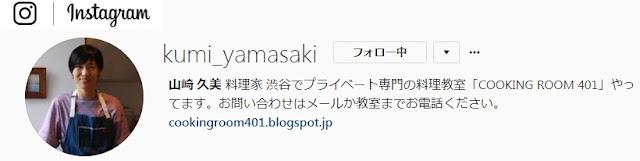 Instagram Kumi Yamasaki
