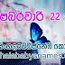 Lagna Palapala අද දිනට පලාපල Lagna Palapala 2020 February   2020-02-22