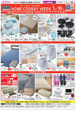 6/1〜6/10 HOME COORDY WEEK※