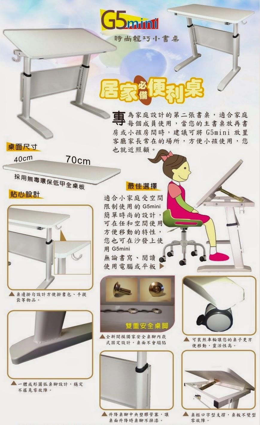 臺南巧迪成長書桌 人體工學椅: 【臺南 巧迪】G5 mini 機械式傾斜升降桌