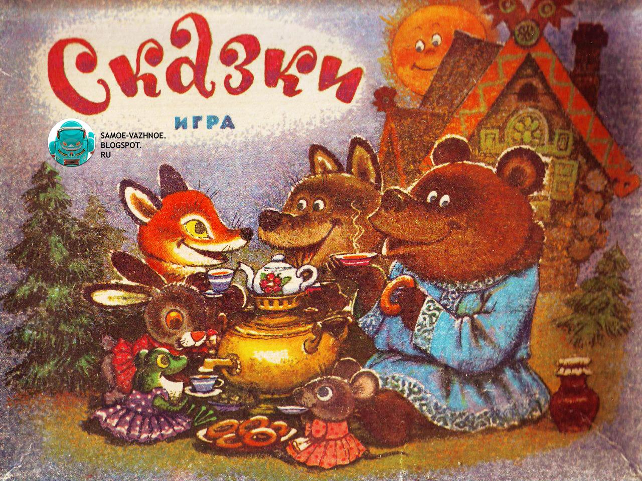 Детская игра СССР Сказки