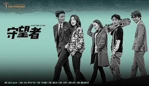 2017年韓劇 守望者線上看