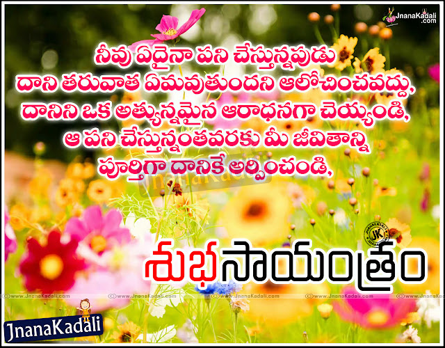Best Telugu Good Evening Greetings images, Telugu Good Evening images wallpapers, cute Telugu good Evening best Quotes and Messages online, Awesome Telugu Language Good Evening Wishes,Top and Best Good Evening Quotations online. Good Evening Love Greetings in Telugu.