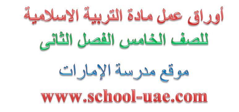 أوراق عمل تربية اسلامية للصف الخامس الفصل الدراسى  الثانى - موقع مدرسة الإمارات