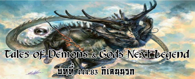 http://readtdg2.blogspot.com/2017/01/tales-of-demons-gods-next-legend-44483.html