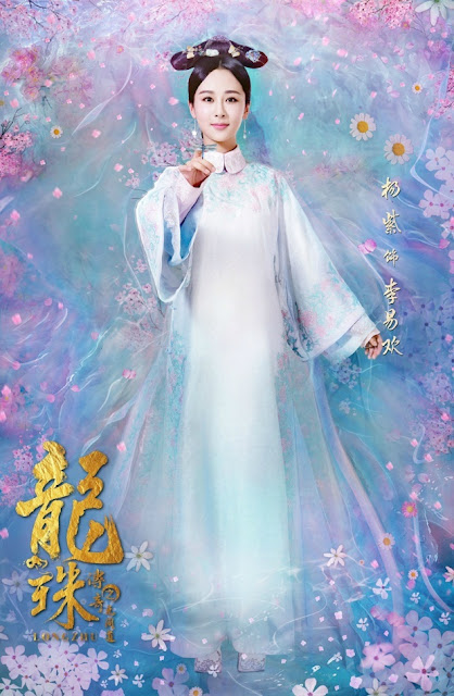Legend of Dragon Pearl Yang Zi
