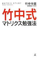 竹中式マトリクス勉強法まとめ