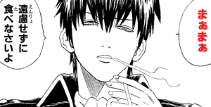 まぁまぁ遠慮せずに食べなさいよ quote from manga Gintama 銀魂 (Chapter 43)