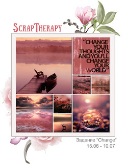 http://blog-scraptherapy.blogspot.ru/2017/06/change.html