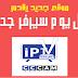 موقع جديد للحصول على سيرفورات IPTV و CCCAM بالمجان متجدد يوميا