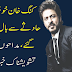 ' King Khan survived a terrible accident,