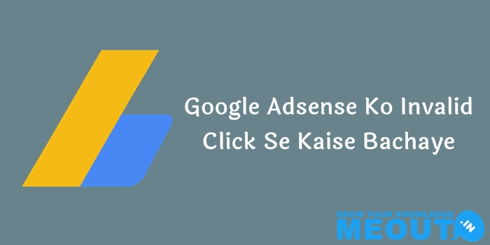 protect adsense account from invalid clicks: Adsense invalid click से कैसे बचे