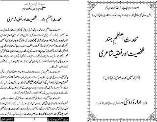 Mohddis E Aazam E Hind Shakhsiyat Awr Shaeri  by  Dr Mushahid Razvi  محدث اعظم ہند شخصیت و شاعری  ڈاکٹر مشاہد رضوی