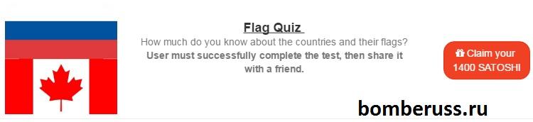 опрос про флаги