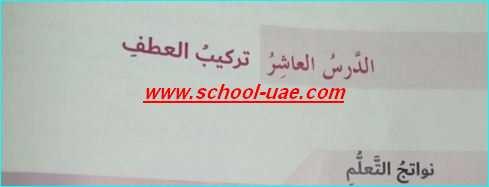 حل درس تركيب العطف لغة عربية للصف السادس الفصل الاول