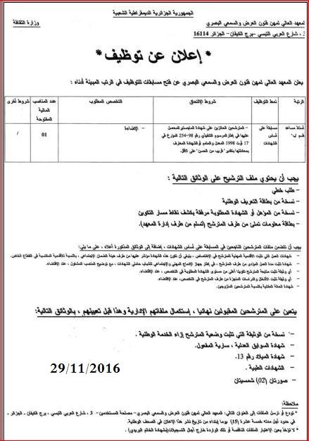 إعلان مسابقة توظيف بمعهد فنون العرض و السمعي البصري الجزائر