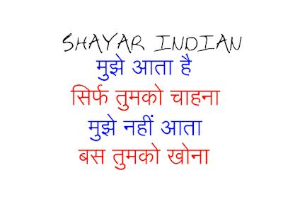 Best Hindi Sad Shayari, Latest Emotional Shayari