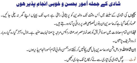 All Wazaif for Love Marriage   Wazaif for Love - Bhai Hanfi