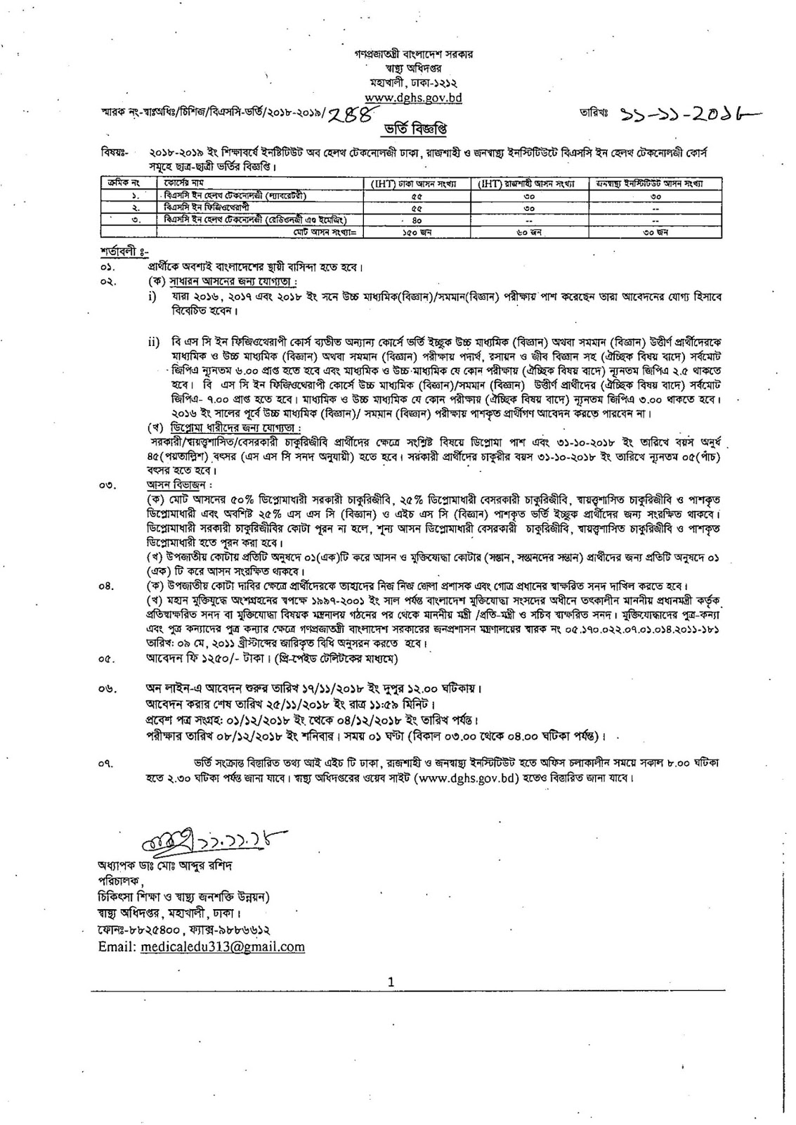 Institute of Health Technology Admission Test Circular 2018-2019