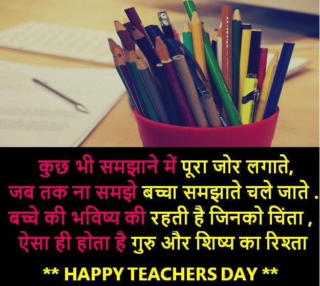 teachers day images collection, teachers day shayari images