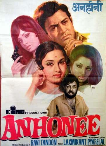 Anhonee (1973) - Poster