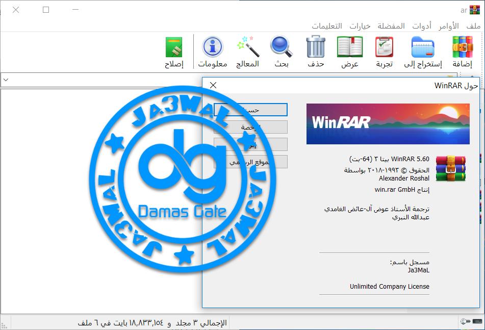 WinRAR 5 60 beta 3 Silent Install ~ جعمل سوفت