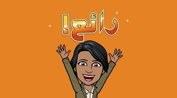 سناب شات يضيف ملصقات Bitmoji عربية