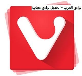 تنزيل Vivaldi Browser لتصفح الانترنت