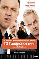 Т2 трейнспоттинг на игле 2 фильм 2017