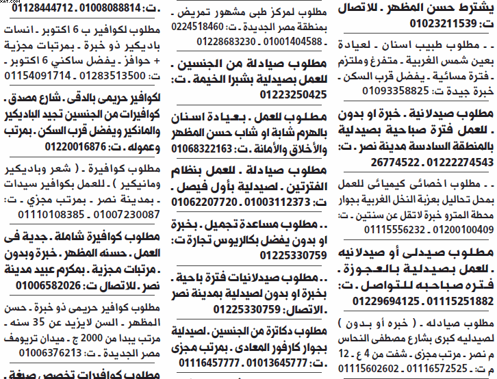 gov-jobs-16-07-28-04-27-22
