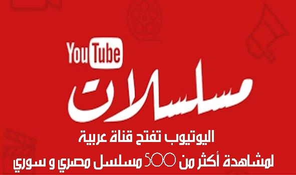 مسلسلات youtube