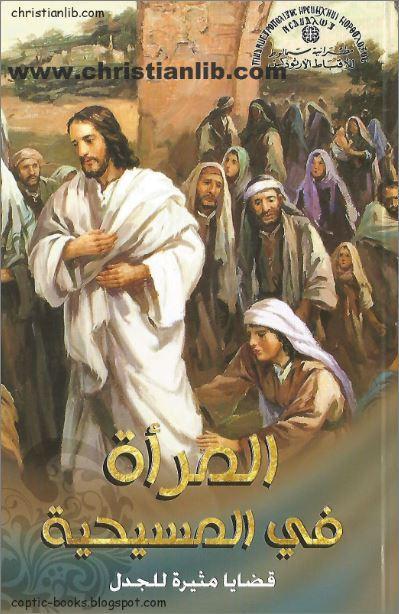 تحميل  كتاب المرأة في المسيحية