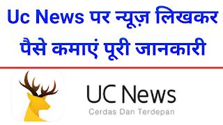 How earn Money from Uc News ( Uc news से पैसे कैसे कमाते हैं )