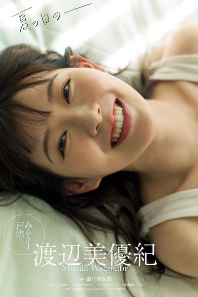 Miyuki Watanabe 渡辺美優紀, Young Champion 2020 No.16 (ヤングチャンピオン 2020年16号)