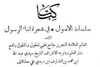 كتاب سلسلة الأصول شجرة أبناء Capture.JPG