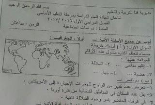 تحميل ورقة امتحان الدراسات محافظة قنا الصف الثالث الاعدادى 2017 الترم الاول