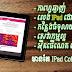 iPad 30 គ្រឿងកំពុងរង់ចាំអ្នកទៅលេង នៅ iPad Coffee ដំណើរការឆាប់ៗនេះ