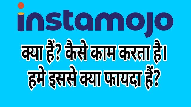 What is Instamojo?   Instamojo Kya Hai and Kaise Kaam karta hai? Full Explain.
