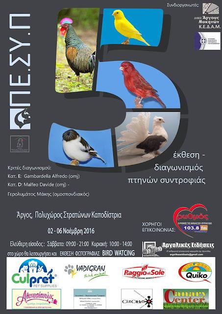 5η Έκθεση - Δαγωνισμός πτηνών συντροφιάς στο Άργος