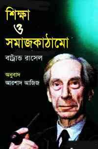 শিক্ষা ও সমাজকাঠামো - বার্ট্রান্ড রাসেল আরশাদ আজিজ