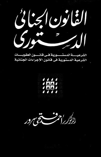 تحميل كتاب احمد فتحي سرور pdf
