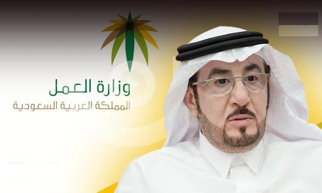 وزارة العمل السعودية : توضح الاسباب حول زيادة رسوم نقل الكفالة (التفاصيل)