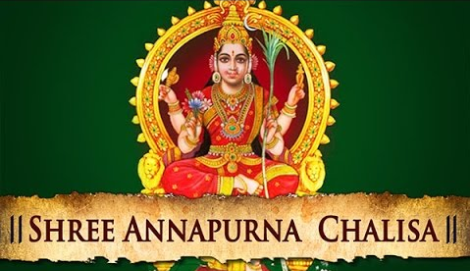 Shree Annpurna Chalisa In Hindi | श्री अन्नपूर्णा चालीसा | चालीसा संग्रह | Gyansagar ( ज्ञानसागर )