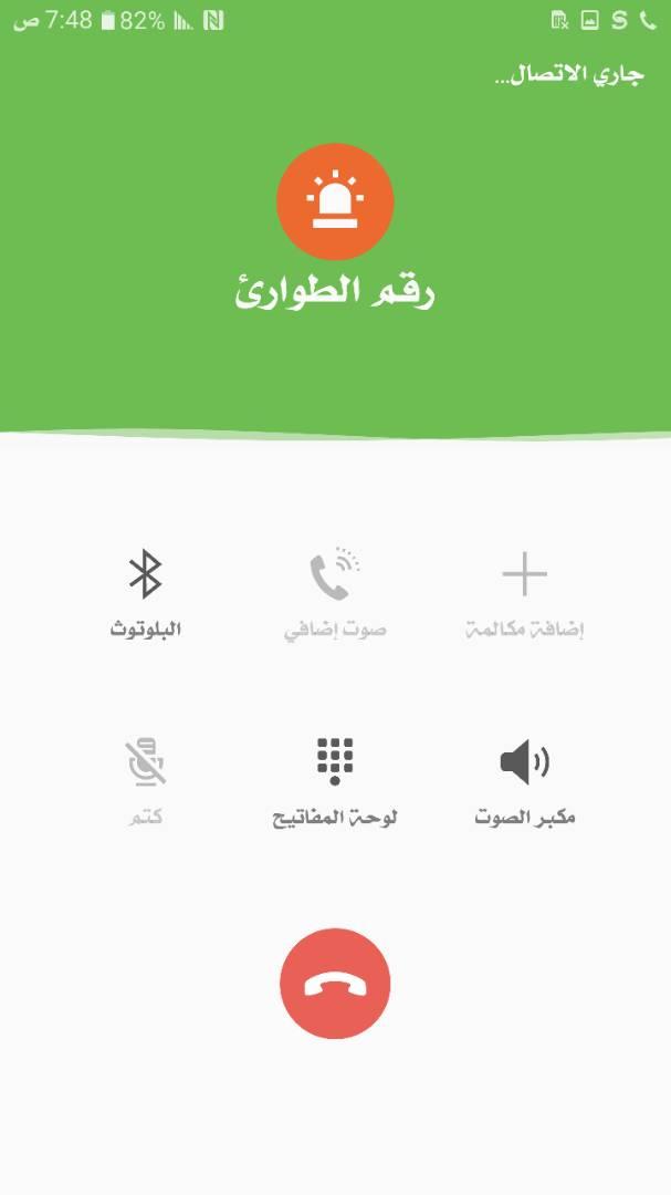 تعريب نوت 5 QA2 6 0 1 SM-N920T - Yemen-Pro