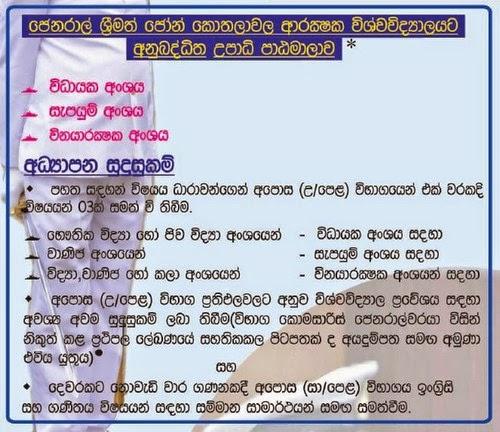 Vacancies For Officer Cadets At Srilanka