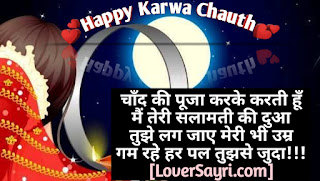 Karwa Chauth Shayari In Hindi