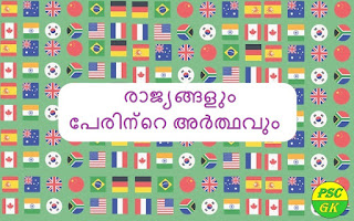 Countries and their Meanings Kerala PSC GK Questions
