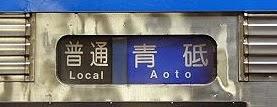 京成押上線 普通 青砥行き 3500形側面